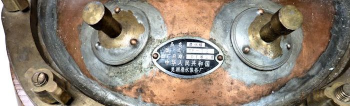 Chinese 12 bolt helmet maker's tag image